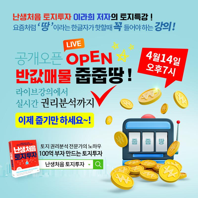 반값매물 줍줍땅 ! 공개OPEN / 난생처음 토지투자 4월 저자특강